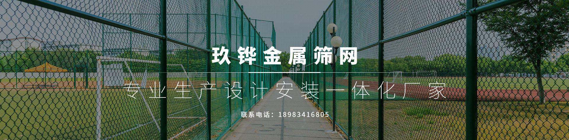 重庆护栏网